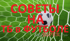 Советы для ставок на ТБ в футболе