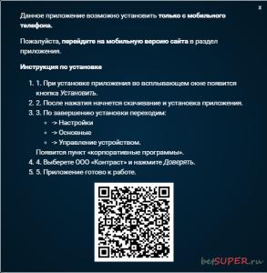1xbet-prilozhenie-6.png