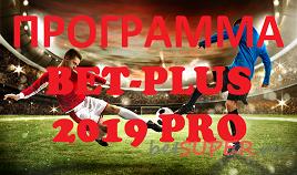 Программа BET-PLUS 2019 PRO