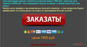 bet-podyem-price.png