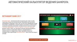 betgarant_bank2.png