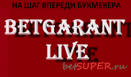 Программа BETGARANT LIVE