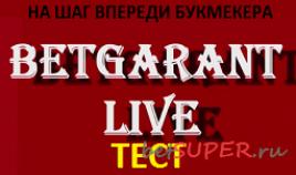 ТЕСТ BETGARANT LIVE