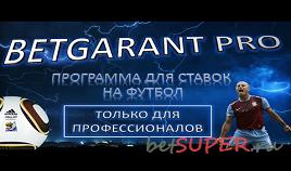 Программа BETGARANT PRO 2017