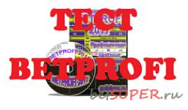 Тест программы BETPROFI-2017