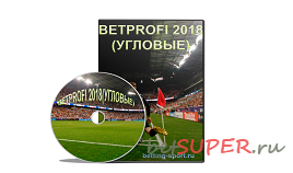 Программа BETPROFI 2018