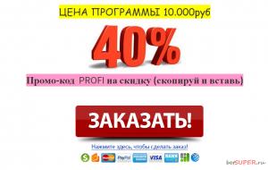 betprofi-v5-price.png