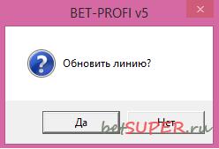 betprofi-v5-start.png