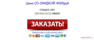 betprofi-v7-price-2.png