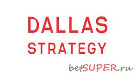 Стратегия Далласа на футбол