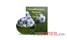 Программа GoalKeeper