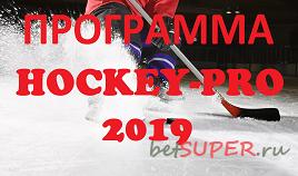 Программа Hockey-Pro