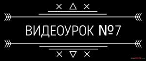 kurs-professional-urok7.png