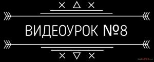 kurs-professional-urok8.png