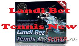 Программа Landi-Bet Tennis MyScore