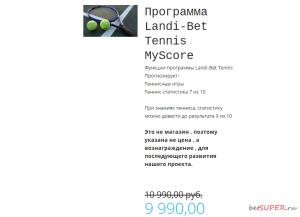 landibet_tennis_new_price.png