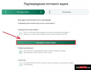 ligastavok-registraciya-10.png