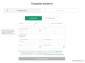 ligastavok-registraciya-3.png