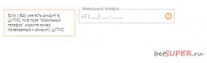 ligastavok-registraciya-4.png