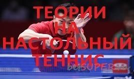 Теории на настольный теннис