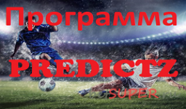 Программа для футбола Predictz