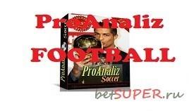 Программа ProAnaliz Football