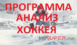 Программа для анализа хоккейных матчей