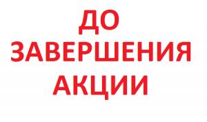 sale_betprofi.png