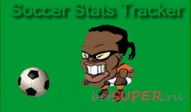 Статистика и анализ ставок в футболе