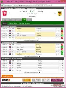 soveti-po-football-tb-3.jpg