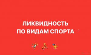 stavki-dlja-novichkov-likvidnost.png
