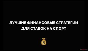 stavki-dlja-novichkov-strategy.png
