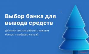 stavki-dlja-novichkov-vivod.png