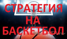 Стратегия на тотал в баскетболе