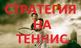 Стратегия на теннис
