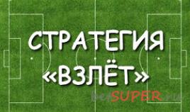 """Стратегия ставок на футбол """"ВЗЛЕТ"""""""