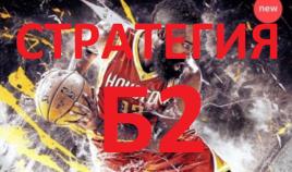 Стратегия на баскетбол Б2