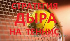 Стратегия Дыра на теннис