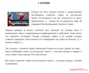 teoriya-na-tennis-22.png