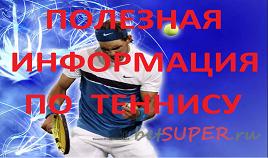 Полезная информация по теннису