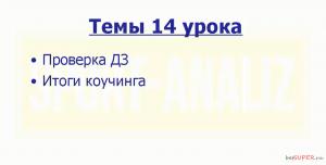teoriya-na-tennis-day14.png