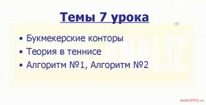 teoriya-na-tennis-day7.png