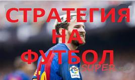 Стратегия на футбол ТОТАЛ БОЛЬШЕ