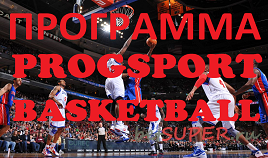 Программа PROGSPORT BASKETBALL