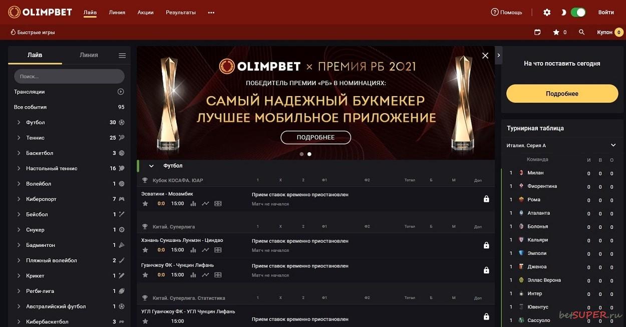 Главная страница сайта БК Олимп