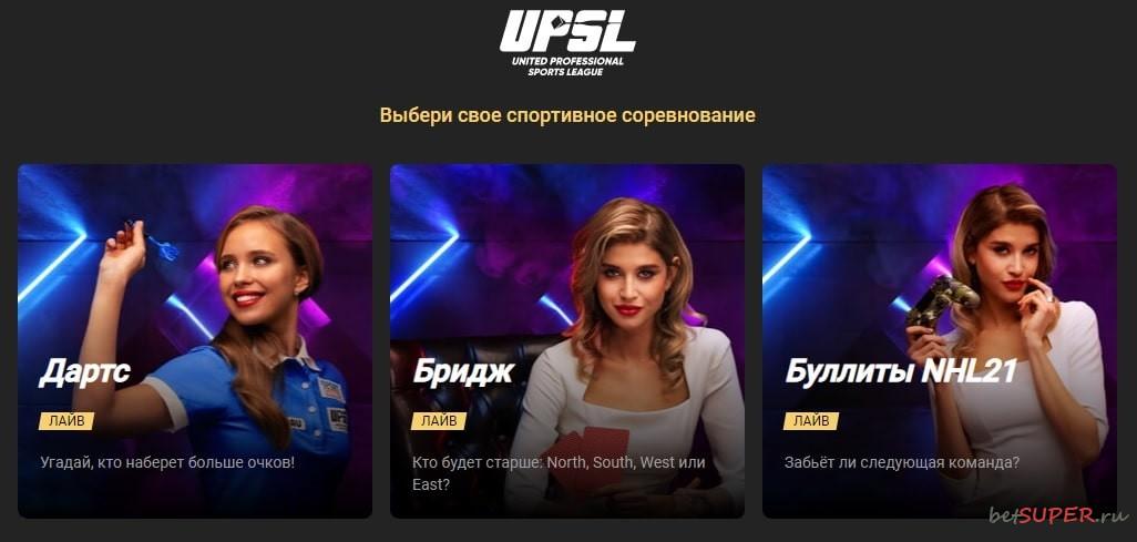 Блок быстрые игры на сайте БК Олимп