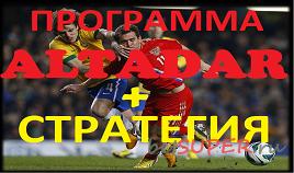 Программа для анализа футбола Altadar