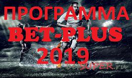 Программа BET-PLUS 2019