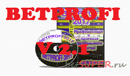 Программа BETPROFI V2.1