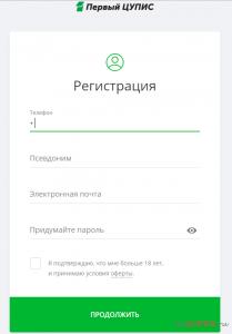 cupis-registraciya-2.png